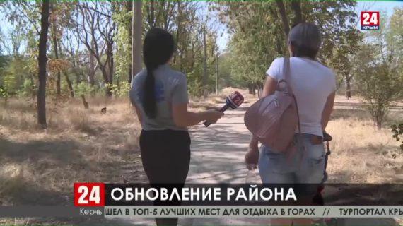 В Керчи начали благоустройство  микрорайона