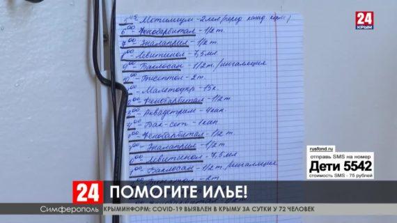 Почти год тяжело больной Илья Каленюк лежит в заточении в Республиканской детской клинической больнице