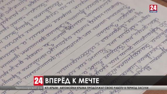 Девятиклассница из посёлка Черноморское получила путёвку в детский лагерь «Артек»