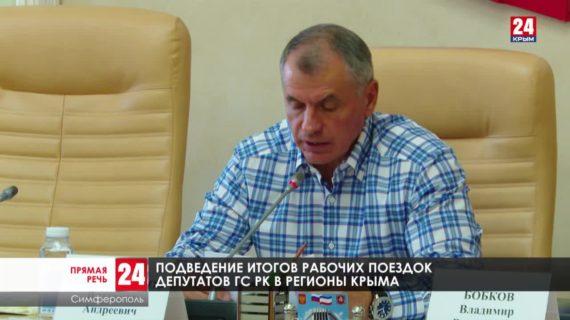 Подведение итогов рабочих поездок депутатов ГС РК