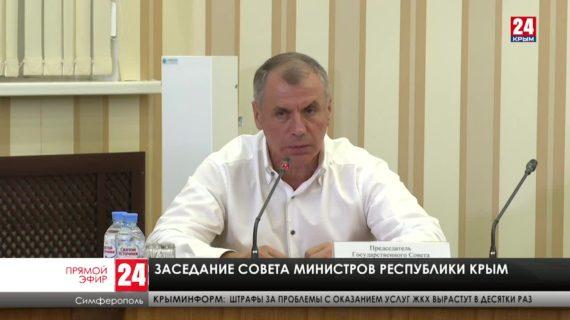 Заседание Совета Министров Республики Крым 08.09.20