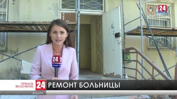 В Алуштинской центральной больнице ремонтируют три корпуса