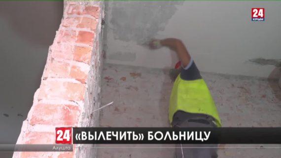 Алуштинскую больницу впервые за тридцать лет капитально ремонтируют