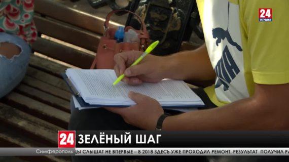В симферопольском парке имени Гагарина начался опрос общественного мнения
