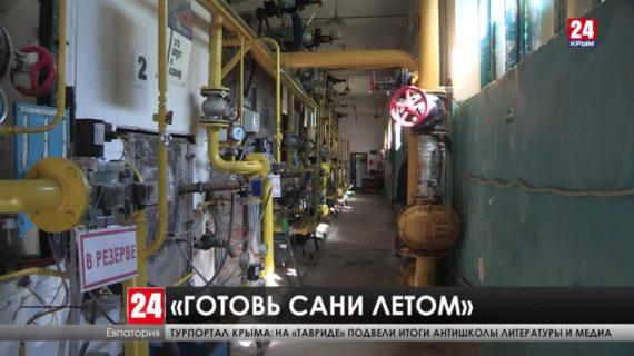 В Крыму полным ходом идёт подготовка к отопительному сезону