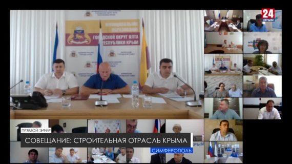 Еженедельное совещание по строительной отрасли в Совете министров РК. 10.09.2020