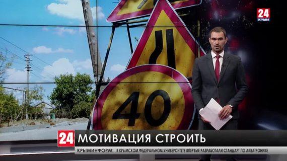Сергей Аксёнов раскритиковал работу на некоторых стройплощадках