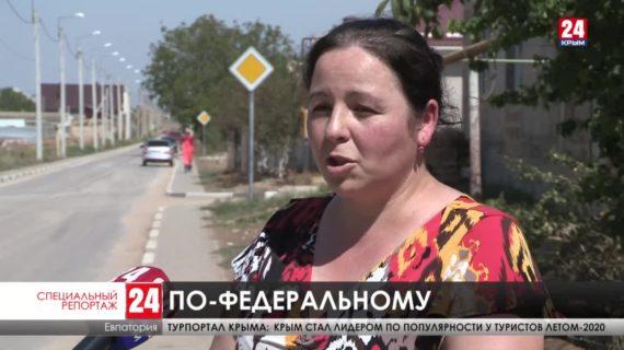 Главная задача крымских властей – привести в соответствие федеральным стандартам все дороги полуострова