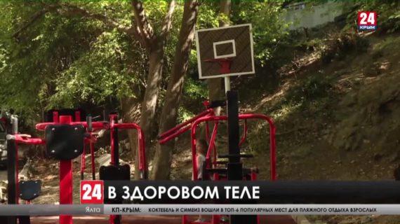 На улице Свердлова в Ялте открыли обновленную спортплощадку
