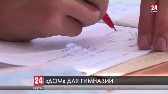 В Керчи идет комплексное строительство здания, куда переведут воспитанников гимназии имени Владимира Короленко