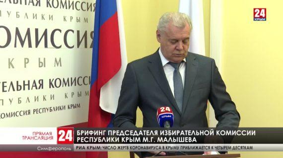 Единый день голосования в Крыму завершен