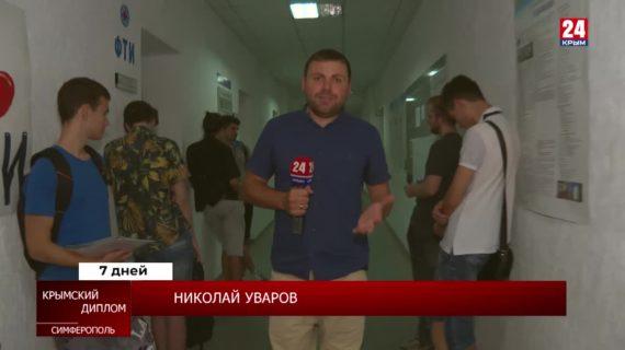 Крымское образование – надёжная путёвка в трудовую жизнь