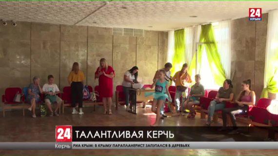 В Керчи прошел предкастинг детского шоу «ТаланТы»