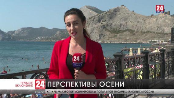 Чем Крым готов удивлять туристов в «бархатный» сезон?