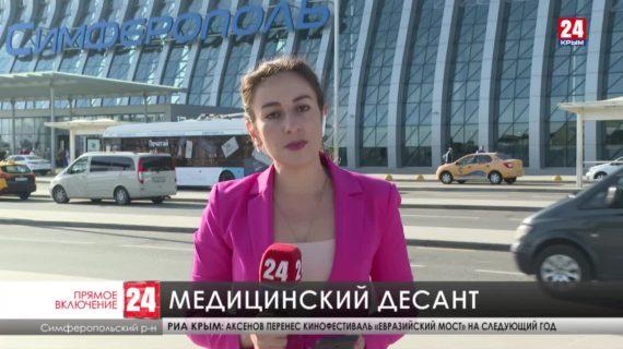 В Крым прилетели врачи, которые будут помогать COVID-пациентам