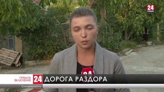 Жители улицы Родниковой в Симферополе обеспокоены ремонтом дороги