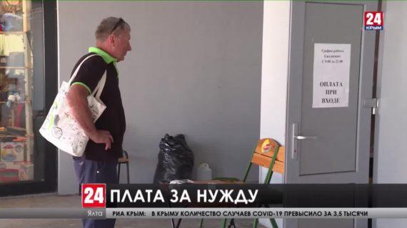 В Ялте только пять бесплатных туалетов