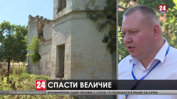 Разрушенную усадьбу Монжене в Симферопольском районе планируют реконструировать