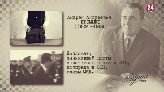 «#ЗнайНаше». Выпуск № 174. Андрей Громыко