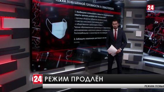Режим повышенной готовности в Севастополе продлён до 31 октября