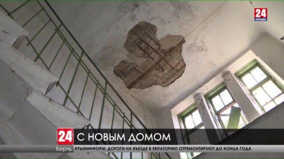 В Керчи людей из аварийного жилья скоро переселят в новый дом