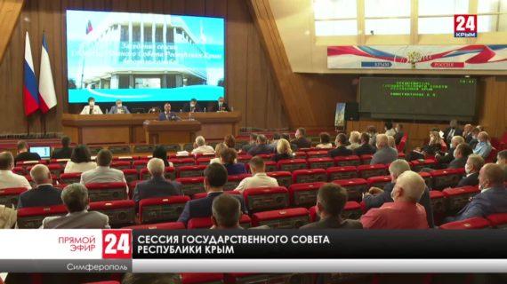 23.09.2020. Сессия Государственного Совета Республики Крым