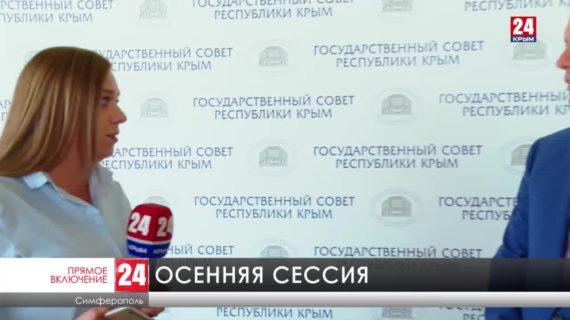 Осенняя сессия сегодня прошла в Государственном Совете Крыма