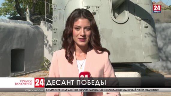 «Десант победы» высадился в Севастополе