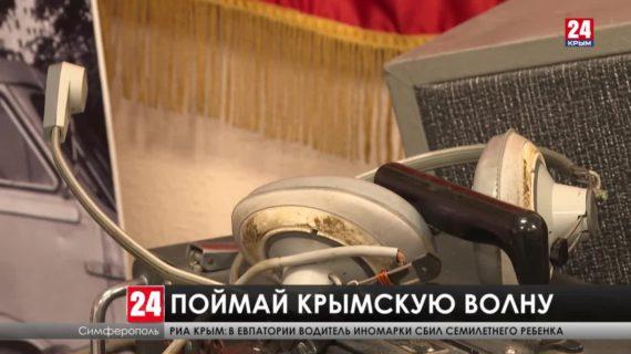 Крымское радио отмечает 90-летний юбилей