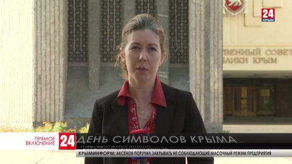 В Крыму отмечают День Флага и Герба Республики