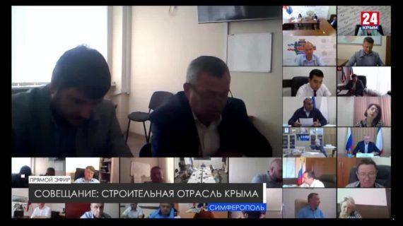 Еженедельное совещание по строительной отрасли в Совете министров РК. 24.09.2020