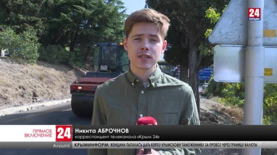 В Алуште начался ремонт центральных дорог