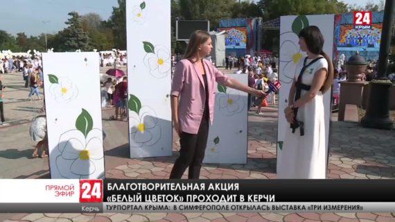 Благотворительная акция продолжается. На центральной площади города продают белые цветы - символ события