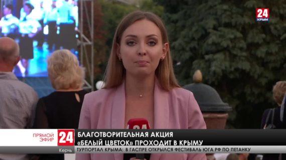 Благотворительная акция «Белый цветок»  проходит в Крыму