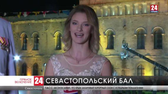Большой Севастопольский благотворительный офицерский бал проходит в городе-герое