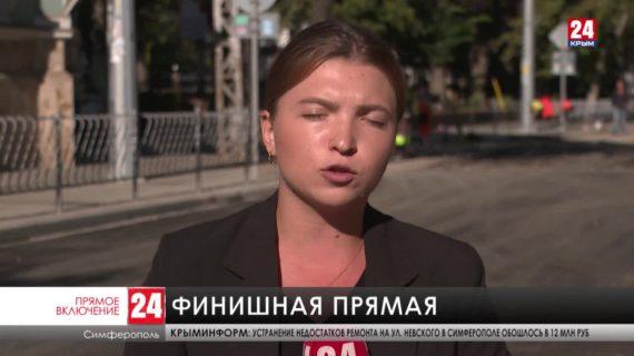 Финишный слой асфальта сегодня завершают укладывать на улице Александра Невского в Симферополе