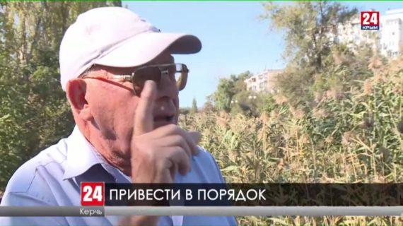 В Керчи очистят русло реки Мелек-Чесме и приведут в порядок гидротехнические сооружения