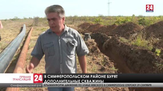 В Симферопольском районе бурят дополнительные скважины