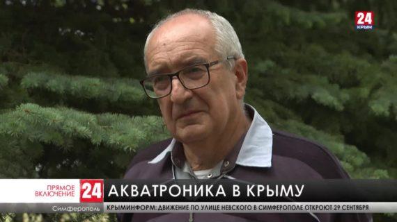 В Крымском федеральном университете будут изучать акватронику