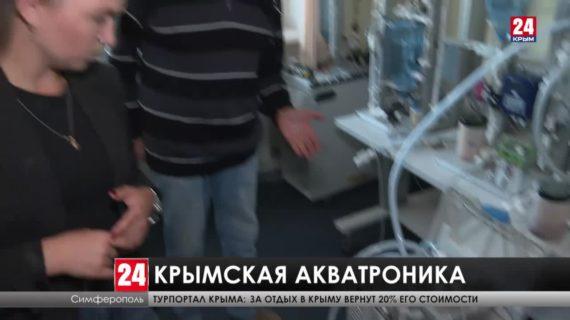 Новая специальность «акватроника» впервые в России появилась в Крымском федеральном университете
