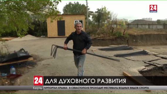 В Керчи строят первый в городе духовно-просветительский центр