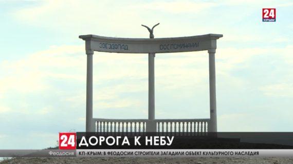 В Феодосии завершают реконструкцию дороги на гору Клементьева