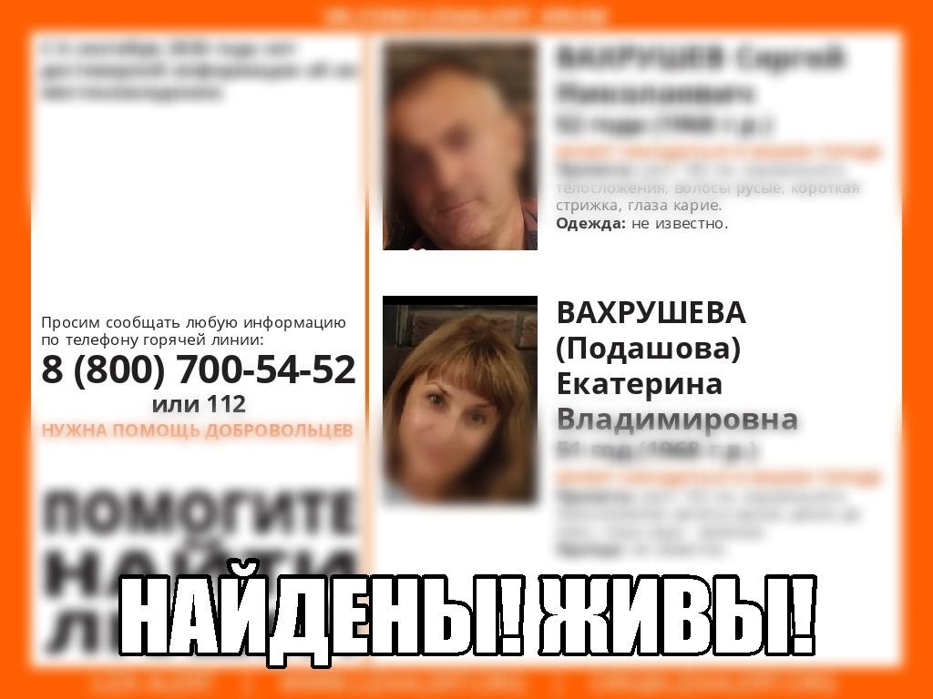В Крыму нашлась без вести пропавшая пара
