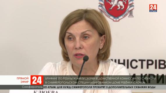 Детский омбудсмен Крыма: Размещение пенсий детей-сирот в банке под 0% является нормой