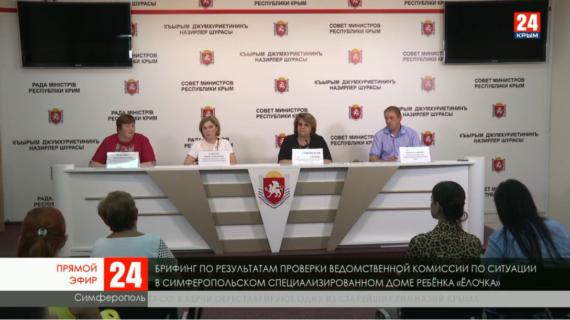 Дети находятся в надёжных руках: выводы комиссии после проверки детдома «Ёлочка» в Крыму