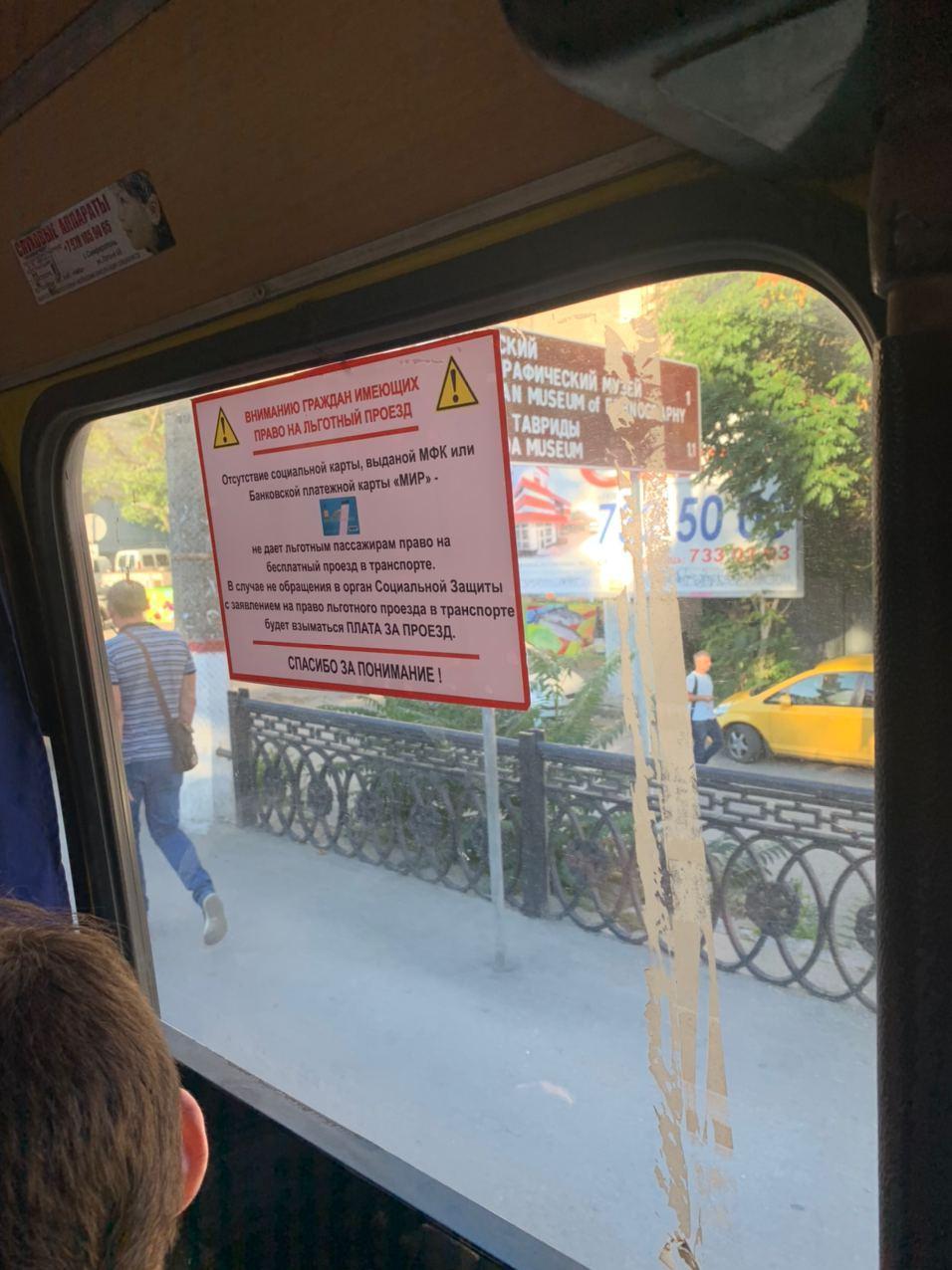 За проезд передаём: в Симферополе маршрутчики обманывают льготников без социальных карт