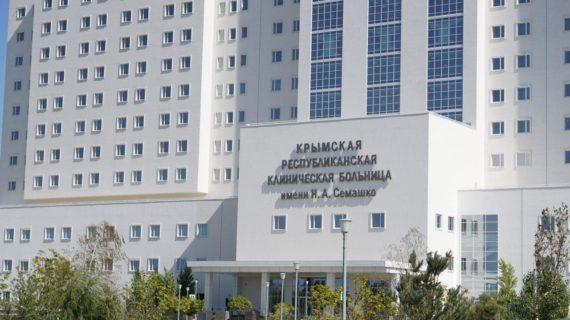 Новый медцентр имени Семашко в Симферополе готов на 100%