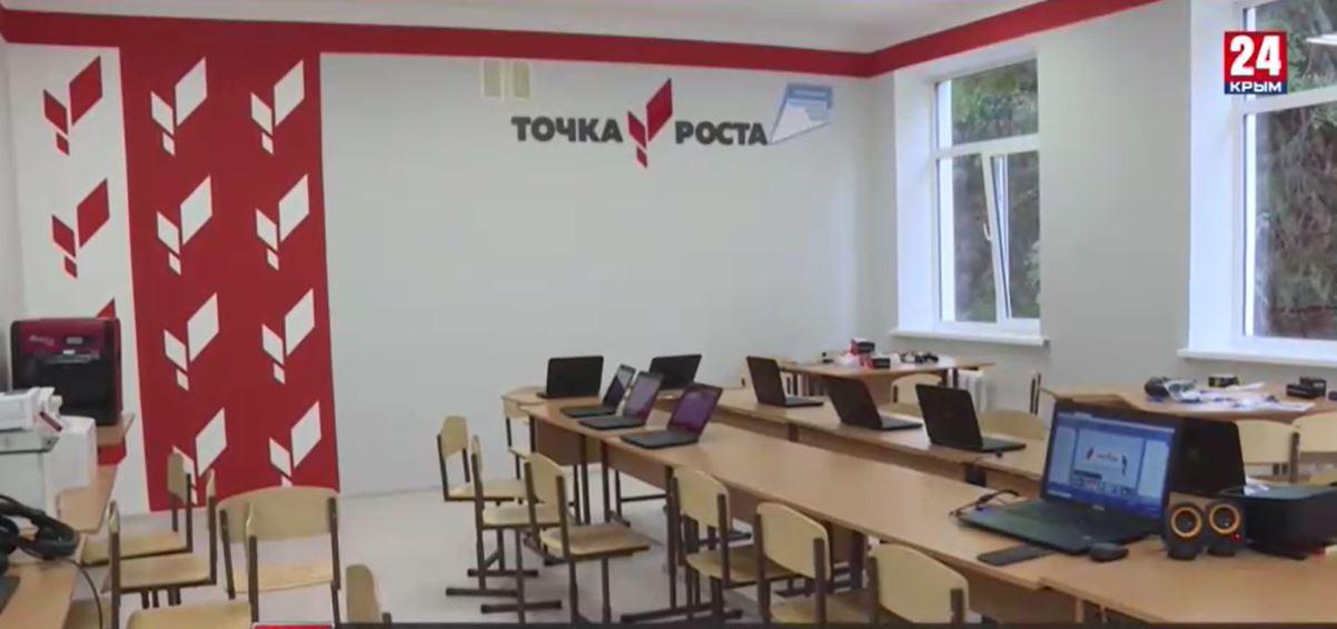 Образовательный центр «Точка роста» открыли в Гурзуфе