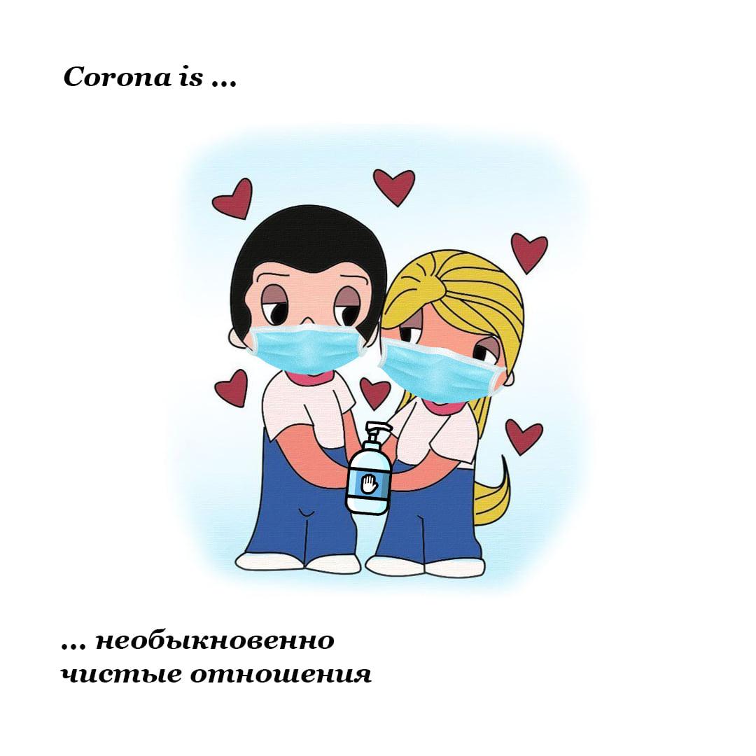 «Corona is...»: Администрация Ялты опубликовала серию мемов про любовь, коронавирус и маски