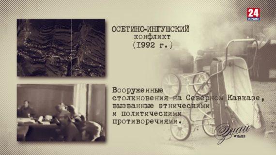 «#ЗнайНаше». Выпуск № 175. Осетино-ингушский конфликт